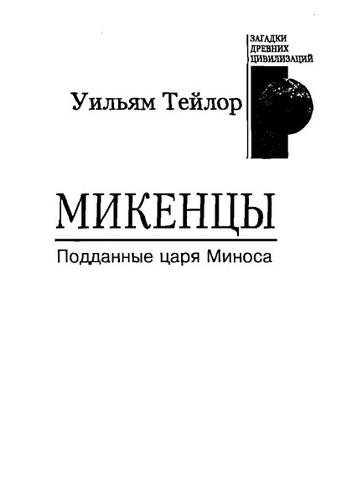 Тейлор Уильм. Микенцы. Подданные  Царя Миноса