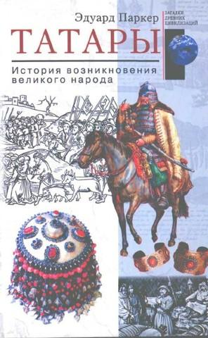 Паркер Эдуард - Татары. История возникновения великого народа