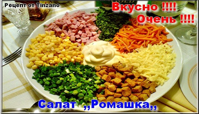 Салат ромашка с чипсами рецепт с пошагово