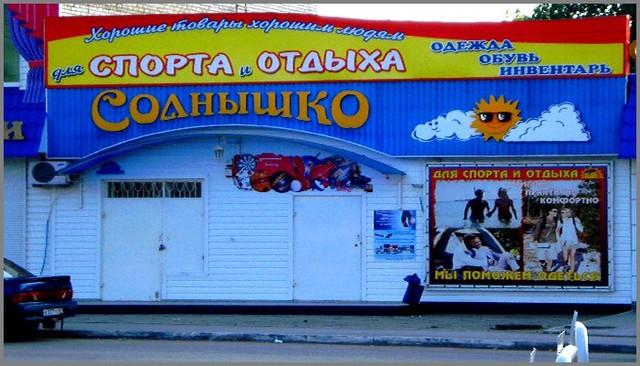 Магазин ,,Солнышко,,  Для  Спорта и  Отдыха.