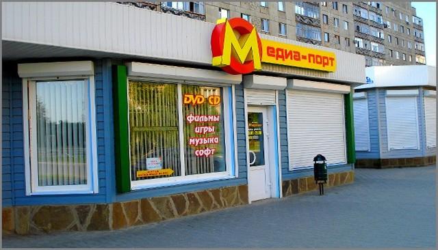 Магазин  ,, Media – Port,,