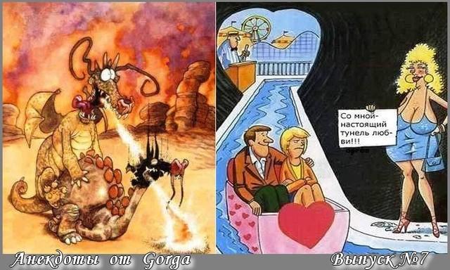 Сборник Анекдотов.№7