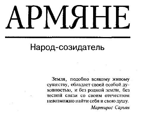 Лэнг дэвид армяне народ созидатель книга