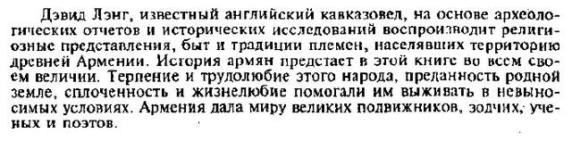 Лэнг Дэвид. Армяне. Народ - созидатель