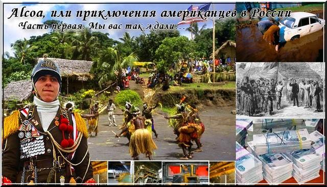Alcoa, или приключения американцев в России