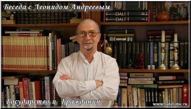 Государство и  Гражданин. Вмешательство государства в жизнь человека. Леонид  Андреев