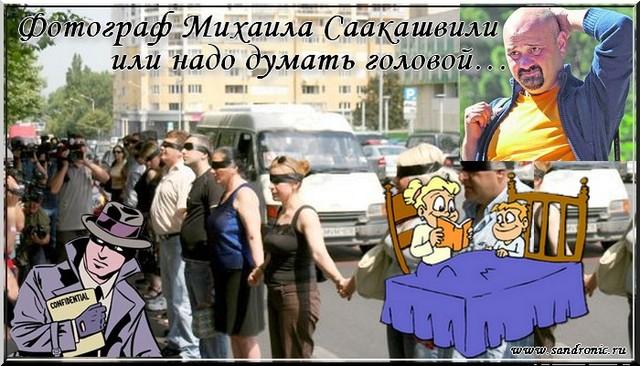 Фотограф Михаила Саакашвили, или надо думать головой…