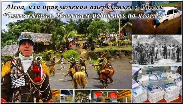 Alcoa, или приключения американцев в России.Часть вторая. Начинаем работать по-новому