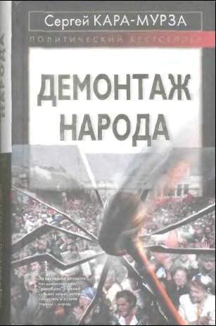 Демонтаж  народа.С.Г.Кара-Мурза