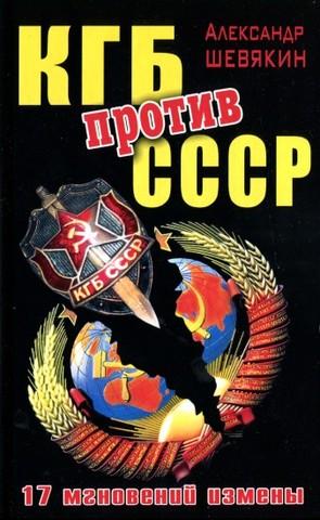 Шевякин А. П. КГБ против СССР. 17 мгновений измены