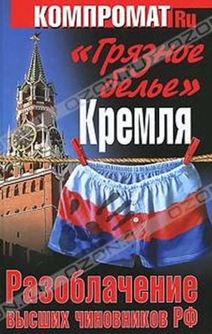 Грязное бельё Кремля. Разоблачение высших чиновников РФ