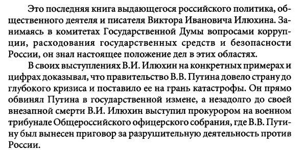 Илюхин В.И. - Путин. Правда, которую лучше не знать (Проект «Путин»)
