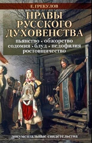 Грекулов Е. Ф. Нравы русского духовенства
