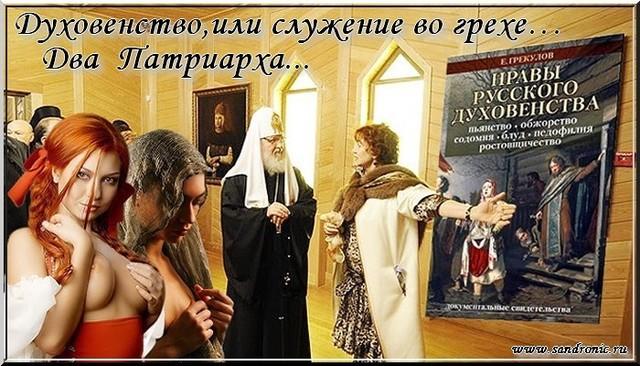 Духовенство, или служение во грехе… Два  Патриарха…