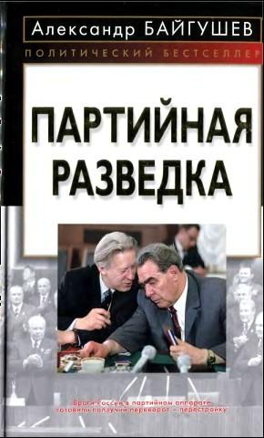 Байгушев А.И.  Партийная разведка
