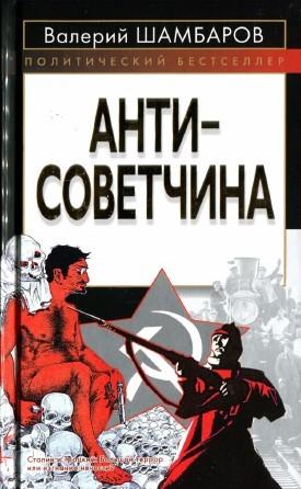 Шамбаров В. Е. Антисоветчина  (Политический бестселлер).