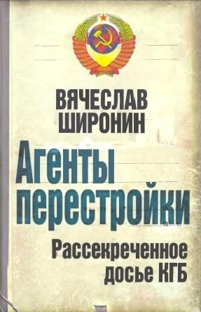 Широнин В. Агенты перестройки. Рассекреченное досье КГБ