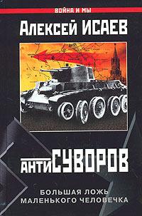 А.В. ИСАЕВ.АНТИСУВОРОВ