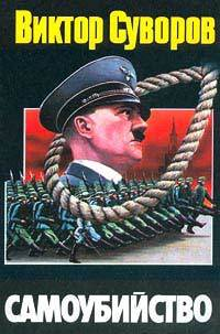 Виктор Суворов. Самоубийство