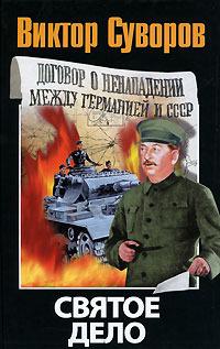 Виктор Суворов. Святое дело