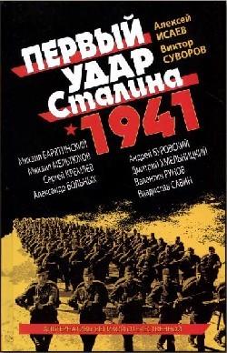 Виктор Суворов. Первый удар Сталина 1941