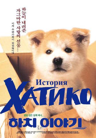 История Хатико / Hachiko monogatari (1987)