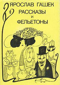 Ярослав Гашек.Рассказы и фельетоны