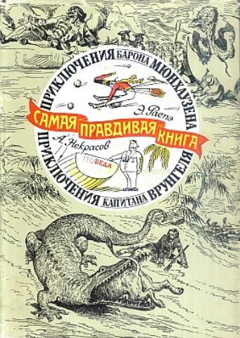 Рудольф Эрих Распе. Приключения барона Мюнхаузена (с иллюстрациями)