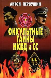 Антон Первушин.Оккультные тайны НКВД и СС