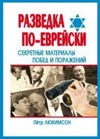Пѐтр Люкимсон. Разведка по-еврейски: секретные материалы побед и поражений
