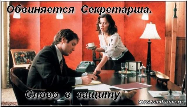 Секретарша. Как много в этом  слове…
