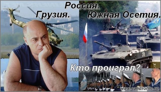 Россия, победила Грузию. Южная Осетия, независимое государство. Кто проиграл?