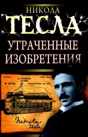 Утраченные изобретения Николы Тесла (Никола Тесла. Рассекреченная история)