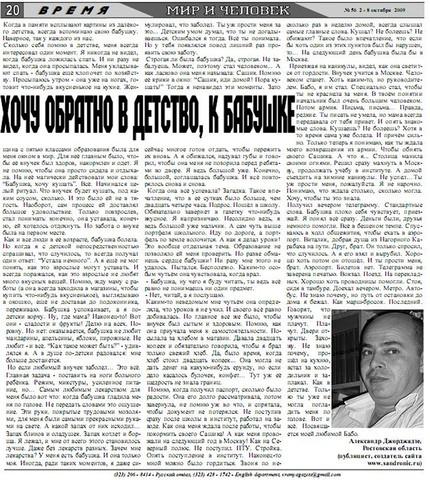 Очередная публикация в газете ,,Время,,