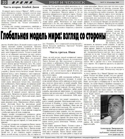 Две статьи в газете ,,Время,,