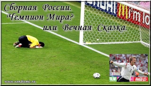 Чемпионат  Мира  по  Футболу. Россия  Чемпион!!!