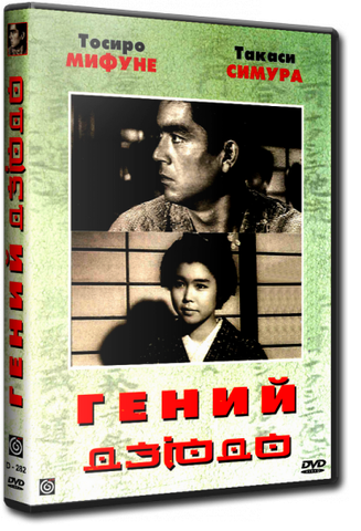 Гений дзюдо / Judo Saga / Sugata Sanshiro (1965)