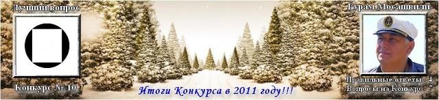 Внимание!!! Конкурс!!! Итоги 2011 года