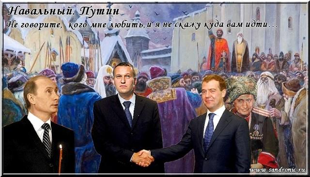 Навальный. Путин. Не говорите,  кого мне любить, и я не скажу куда вам идти…