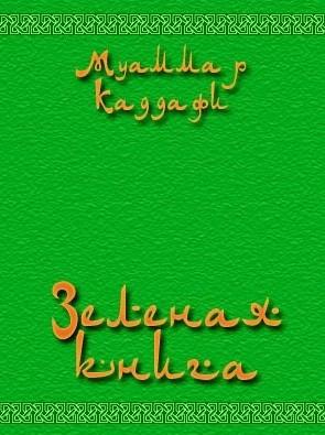 Аль-Каддафи Муаммар.Зеленая книга