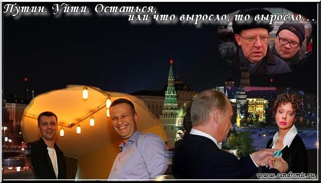 Путин. Уйти. Остаться, или что выросло, то выросло…
