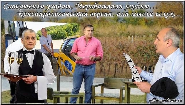 Саакашвили уходит, Мерабишвили уходит…Конспирологическая версия, или мысли вслух…