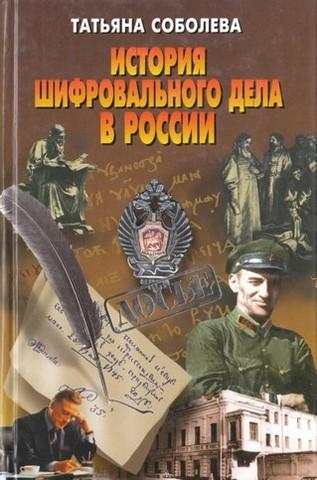 Татьяна Соболева. История шифровального дела в России