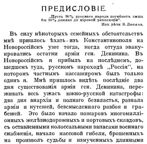 А.М.Терне.В Царстве Ленина