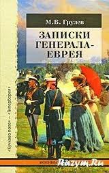 Грулёв М.В. Записки генерала-еврея