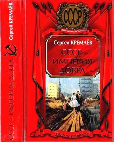 Сергей Кремлёв. СССР – Империя Добра