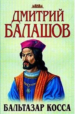 Дмитрий Михайлович Балашов. Бальтазар Косса