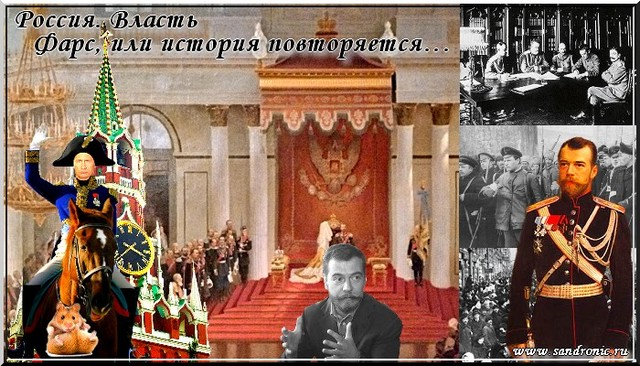 Россия. Власть. Фарс, или история повторяется…