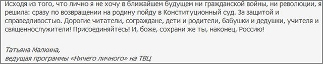 Президент  России. Кто Вы?