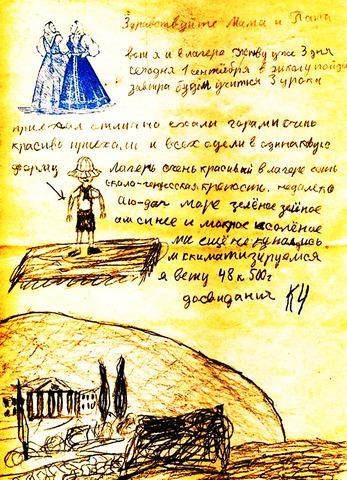 Артек навсегда.Леонид Западенко